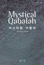 미스티컬카발라 MYSTICALQABALAH 지혜를품은책 표지
