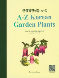 한국정원식물 A-Z = A-Z Korean garden plants  책표지