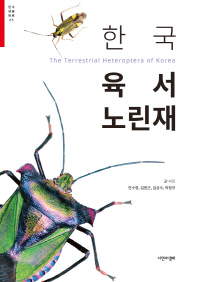한국 육서 노린재 = The terrestrial heteroptera of Korea  책표지