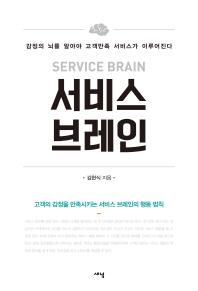서비스브레인 감정의뇌를알아야고객만족서비스가이루어진다 SERVICEBRAIN 표지