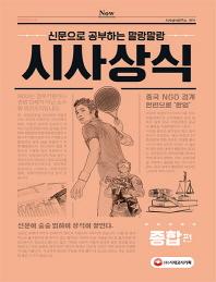 시사상식 신문으로공부하는말랑말랑시사상식 종합편 시대고시기획 표지