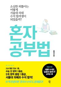 혼자 공부법 : 소심한 외톨이는 어떻게 서울대 의대 수석 합격생이 되었을까?  책표지