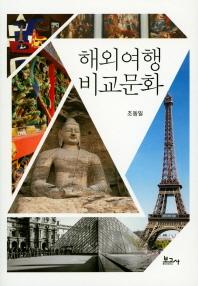해외여행 비교문화  책표지