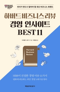하버드 비즈니스 리뷰 경영 인사이트 best 11 : 리더가 반드시 알아야 할 최신 비즈니스 트렌드 책표지