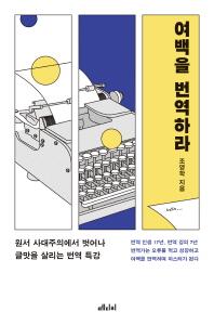 여백을번역하라 원서사대주의에서벗어나글맛을살리는번역특강 표지