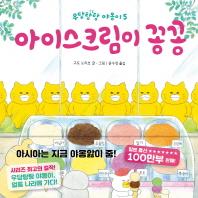 아이스크림이 꽁꽁  책표지