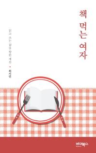 책먹는여자 읽고쓰는삶을향한예찬 표지