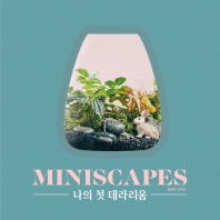 나의첫테라리움 MINISCAPES 표지