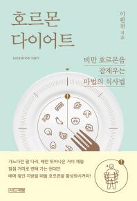 호르몬 다이어트 = Hormone diet : 비만 호르몬을 잠재우는 마법의 식사법  책표지