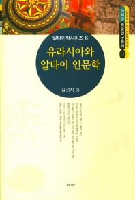 유라시아와알타이인문학 아시아학술연구총서 알타이학시리즈 표지