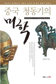 중국청동기의미학 정교하고화려함으로인류의유산이된중국청동기해설서 AESTHETICSOFCHINESEBRONZE 표지