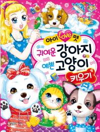 귀여운강아지예쁜고양이키우기 아이LOVE펫귀여운강아지예쁜고양이키우기 텐텐북스 표지
