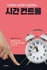 시간컨트롤 뇌과학과심리학이알려주는시간컨트롤 짧게혹은길게내시간을자유자재로다루는법 POWEROFTIMEPERCEPTION 표지
