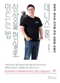 데니스홍상상을현실로만드는법 긍정의힘으로인간을위한로봇을만들다 표지