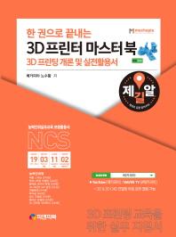 한 권으로 끝내는 3D 프린터 마스터북 : 3D 프린팅 개론 및 실전활용서 책표지