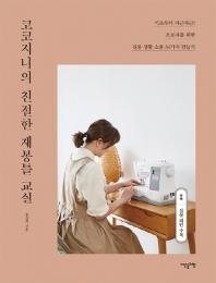 코코지니의 친절한 재봉틀 교실 : 기초부터 차근차근! 초보자를 위한 실용 생활 소품 34가지 만들기  책표지