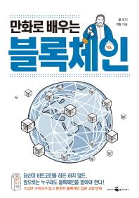 블록체인 만화로배우는블록체인 표지