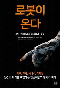 로봇이온다 4차산업혁명의비밀병기로봇 ROBOTFUTURES 표지