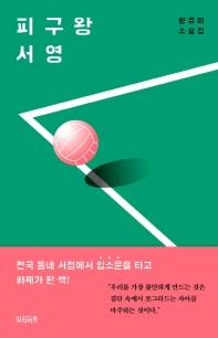 피구왕 서영 : 황유미 소설집
