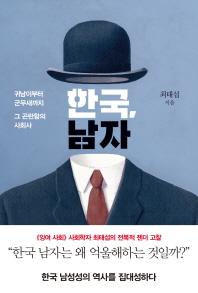 한국, 남자 : 귀남이부터 군무새까지 그 곤란함의 사회사 책표지