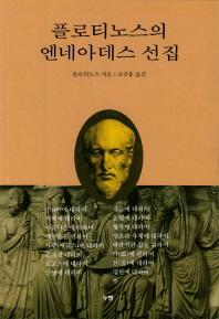 플로티노스의 엔네아데스 선집  책표지