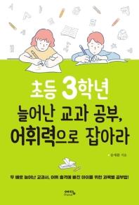 초등 3학년 늘어난 교과 공부, 어휘력으로 잡아라  책표지