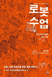 로봇수업 인공지능시대의필수교양 인문사회과학도를위한로봇이야기 ROBOTS 표지