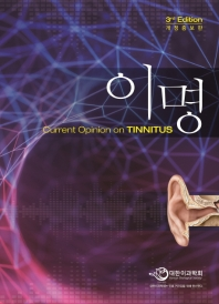 이명 CURRENTOPINIONONTINNITUS 표지