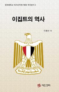 이집트의역사 경희대학교아프리카연구센터역사총서 표지