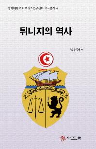 튀니지의역사 경희대학교아프리카연구센터역사총서 표지