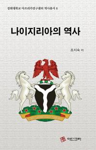 나이지리아의역사 경희대학교아프리카연구센터역사총서 표지