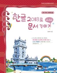 한글 2018로 문서 꾸미기  책표지