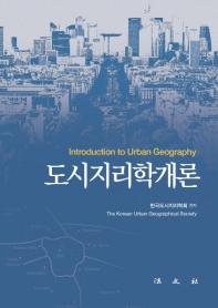 도시지리학개론 = Introduction to urban geography  책표지