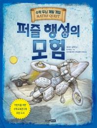 퍼즐 행성의 모험 : 수학 두뇌 계발 게임 : Maths quest  책표지