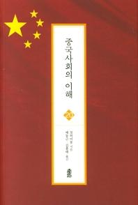 중국사회의 이해  책표지