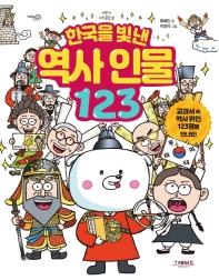 한국을 빛낸 역사 인물 123 책표지
