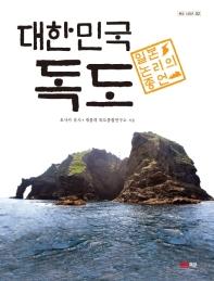 독도 대한민국독도 일본논리의종언 독도시리즈 BM책문 표지