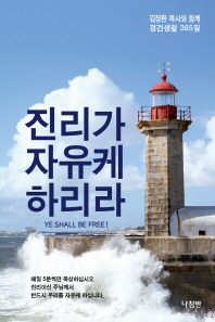 진리가 자유케 하리라 : 김장환 목사와 함께 경건생활 365일  책표지