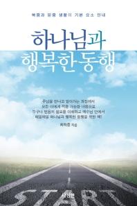 하나님과 행복한 동행 : 복음과 믿음 생활의 기본 요소 안내  책표지
