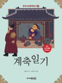 계축일기 한국고전문학읽기 표지
