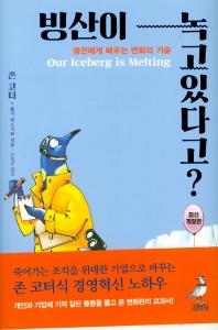 빙산이녹고있다고 펭귄에게배우는변화의기술 OURICEBERGISMELTING 표지