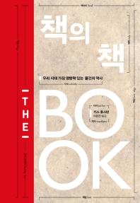책의책 우리시대가장영향력있는물건의역사 BOOK 표지