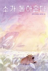 소가돌아온다 장주식장편동화 창비아동문고 표지