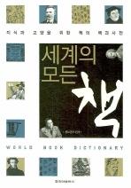 세계의모든책 지식과교양을위한책의백과사전 WORLDBOOKDICTIONARY 표지