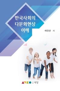 한국사회의 다문화현상 이해  책표지