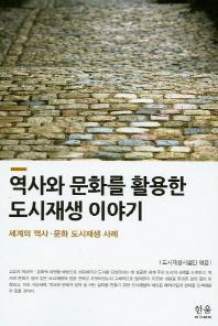 역사와문화를활용한도시재생이야기 세계의역사문화도시재생사례 한울아카데미 표지