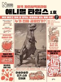 애니멀타임스 영국자연사박물관의애니멀타임스 예의바르고질서잘지키는공룡들이보는명품신문 PREHISTORICTIMES 표지