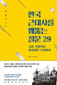 한국 근대사를 꿰뚫는 질문 29 : 고종 즉위부터 임시정부 수립까지  책표지