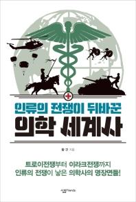 인류의 전쟁이 뒤바꾼 의학 세계사  책표지