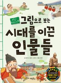 그림으로보는시대를이끈인물들 교과서에나오는한국사인물 표지